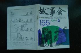 故事会1991年2