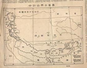 中国青年报 1960年1月3日 1-中华人民共和国外交部就中印边界问题,去年年底朝会印度政府。 (中印边界示意图) 品弱10元