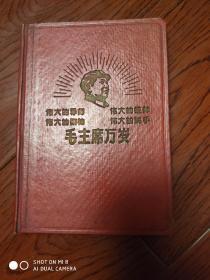 伟大的导师伟大的领袖伟大的统帅伟大的舵手 】毛主席万岁笔记本(内有毛主席彩色照4张)