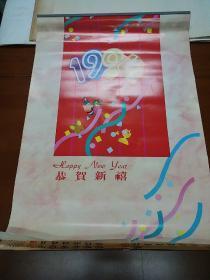 94年挂历【塑胶玻璃纸】香港红星--利智,巩俐,王祖贤,周慧敏,张敏,叶玉卿---