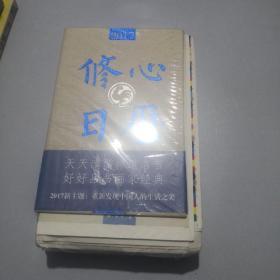 修心日历(2017年)
