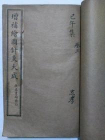 增补绘图针灸大成  6册12卷全  广益书局  包邮