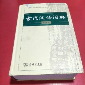 古代汉语词典 第二版