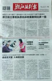 《浙江法制报》(2019.10.15)古人的各种退休形式……判词高手白居易(第9版)