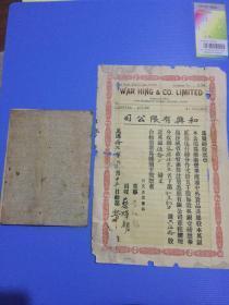 民国十七年华侨公司和兴有限公司股票及息摺一套,品如图