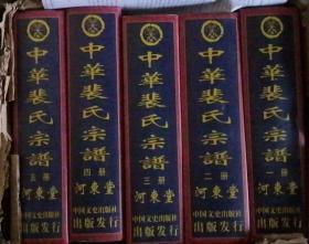 中华裴氏宗谱(全五册)