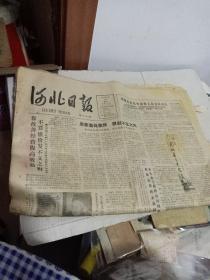 河北日报。(2月4日至19日)