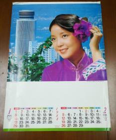 84年挂历【纸】香港红星--邓丽君,温静晶,汪明荃,廖丽玲,余安安,甑珍