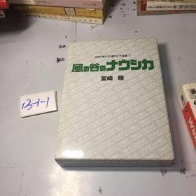 风の谷のナウシカ 1【精装日文原版】+月报