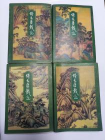 倚天屠龙记(1-4全)