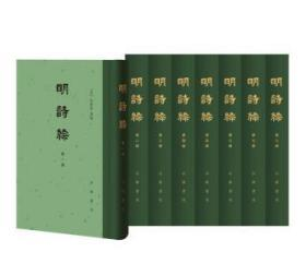 中国古典文学总集:明诗综(全8册)(精装 全新塑封)原箱