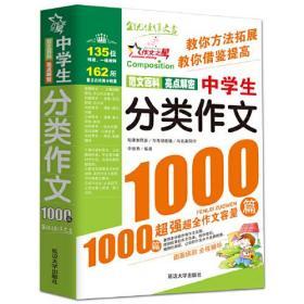 中学生分类作文1000篇-(双色)