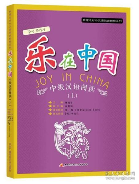 正版现货 乐在中国:中级汉语阅读 林秀琴  国家开放大学出版社 9787304061975 书籍 畅销书