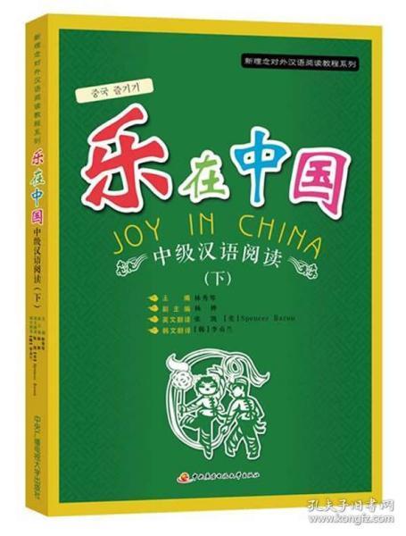 正版现货 乐在中国:中级汉语阅读 林秀琴  国家开放大学出版社 9787304061982 书籍 畅销书