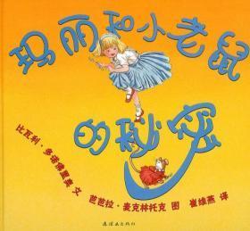 蒲蒲兰绘本馆:玛丽和小老鼠的秘密