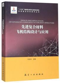 先进复合材料飞机结构设计与应用/先进复合材料技术丛书