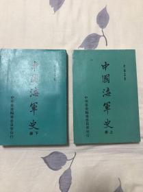 中国海军史(上下册)