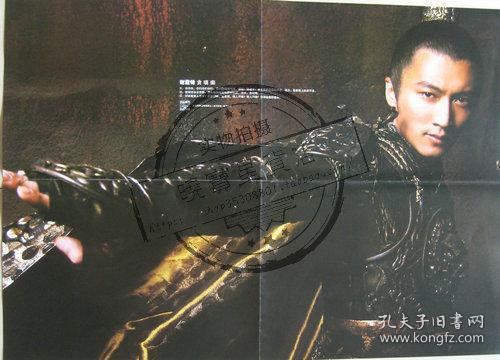 谢霆锋 5566 双面大8开海报 保存完好 有原始折痕