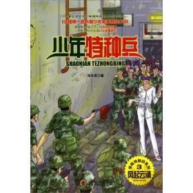 正版新书 少年特种兵--风起云涌3 张永军 中国少年儿童