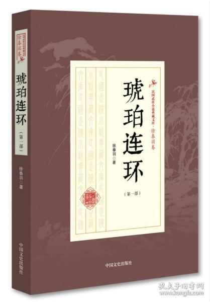 正版图书 民国武侠小说典藏文库徐春羽卷:琥珀连环部