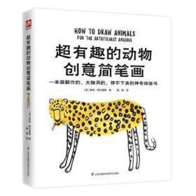 正版新书 【社科】超有趣的动物创意简笔画 费埃穆尔豪斯
