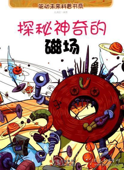 正版图书 (16教育部)驱动未来科普书系:探秘神奇的磁场刘清廷