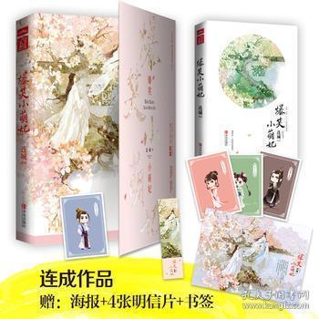 正版新书 【社科】爆笑小萌妃 连城,  悦读纪 出品 青岛