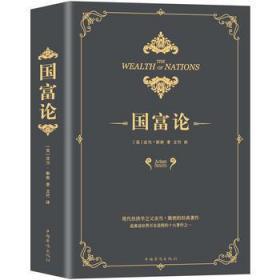 正版图书 国富论亚当斯密中国华侨