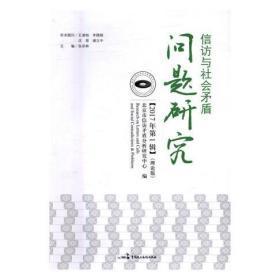 正版新书 信访与社会矛盾问题研究.2017年.辑 北京市信访矛盾分析