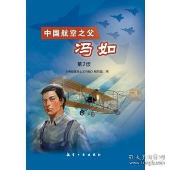 中国航空之父冯如