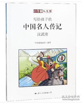 正版图书 小牛顿人文馆写给孩子的世界名人传记:汉武帝