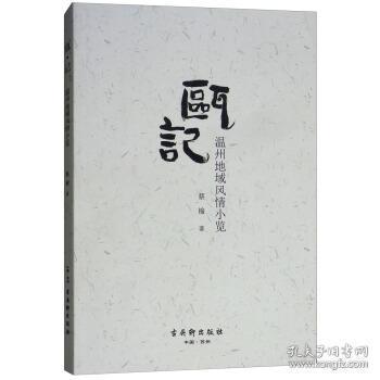 瓯记:温州地域风情小览