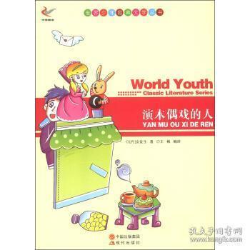 正版图书 世界少年经典文学丛书:演木偶戏的人 安徒生(Ande