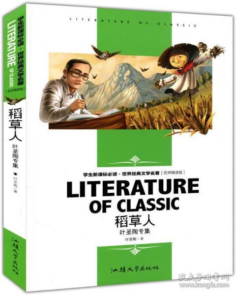 正版新书 世界经典文学名著名师精读版--叶圣陶专集 稻草人 叶