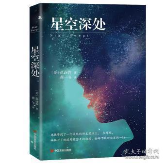 正版图书 星空深处范诗蓉,蒋一书,紫云文心 出品中国言实