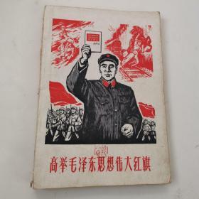 高举毛泽东思想伟大红旗