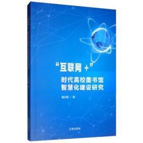 正版新书 互联网+时代高校图书馆智慧化建设研究 高红霞 辽海
