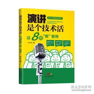 正版图书 演讲是个技术活:这8招狠管用陈权广东经济