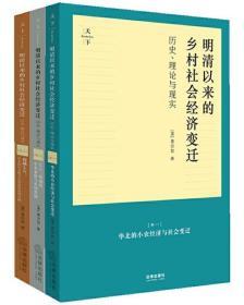 正版 明清以来的乡村社会经济变迁:历史、理论与现实(共3册) 法律出版社 9K13g