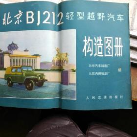 北京BJ轻型越野汽车构造图册