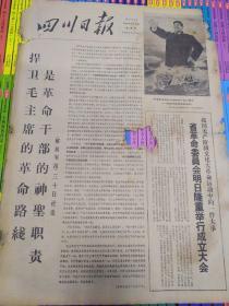 文革报纸四川日报1968年5月30日(4开四版)省委员会明日隆重举行成立大会;全省居民以最饱满的政治热情广泛开展学习活动。
