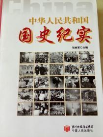 中华人民共和国国史纪实