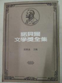 诺贝尔文学奖全集(44本不顺号)