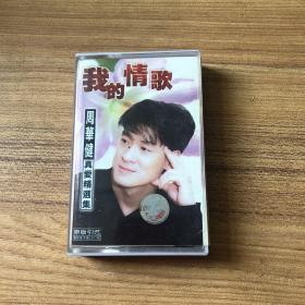 磁带 我的情歌  周华健真爱精选集