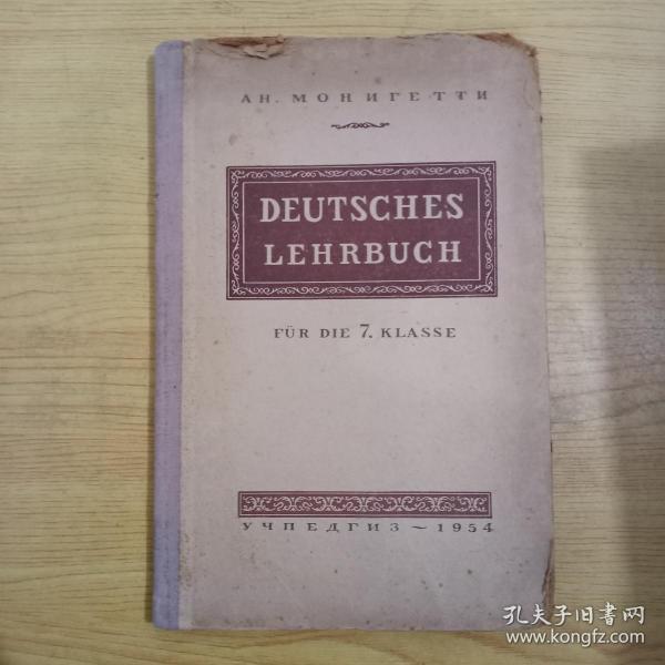 DEUTSCHES LEHRBUCH法文课本中学七年级