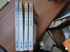 普通高等教育十五国家级规划教材:新编日语泛读:1、2、3、4  四册合售