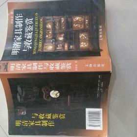 明清家具鉴赏与研究