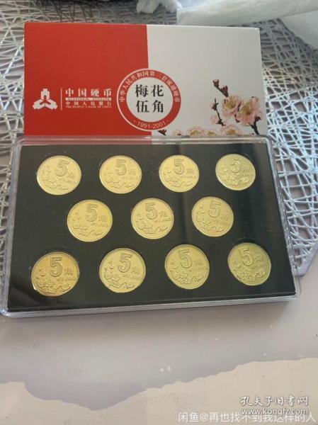 第四套人民币梅花五角硬币
