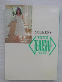 5Queens 筱山纪信 激写文库
