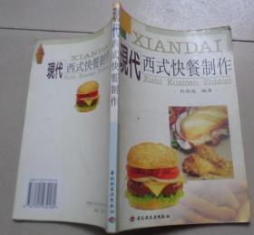 《现代西式快餐制作》 肖崇俊:L1